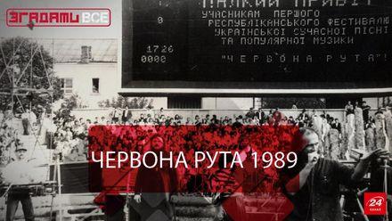 Вспомнить все. Червона Рута 1989. Предвестник независимости