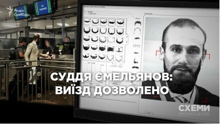 Як одіозний суддя часів Януковича безперешкодно втік за кордон