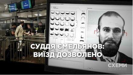 Как одиозный судья времен Януковича беспрепятственно бежал за границу