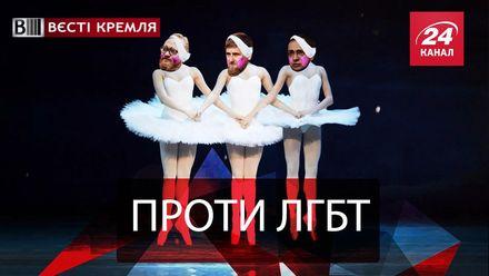 Вести Кремля. Сливки. Борьба с гомосексуализмом в балете. Святые отцы в YouTube