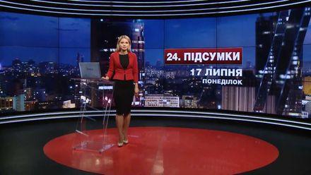 Підсумковий випуск новин за 21:00: Лоукости в Україні. Подача документів у виші