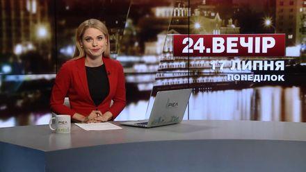 Випуск новин за 22:00: Масштабна лісова пожежа на Херсонщині. Унікальна знахідка на Полтавщині.