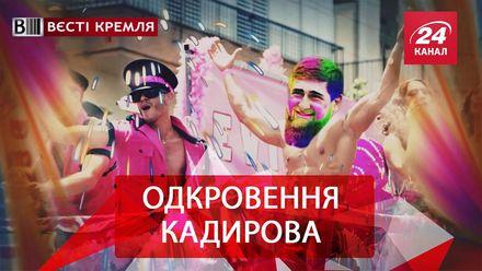 Вєсті Кремля. Одкровення Кадирова Сонцеликого. Байки Путіна