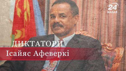 Исайяс Афеверки – эритрейский демон