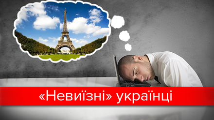 Почему украинцы не ездят за границу: неутешительная статистика