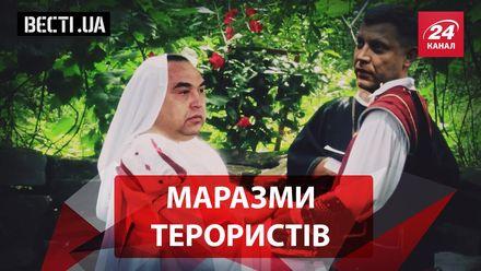 Вєсті.UA. Біла гарячка у терористів. Бійка депутатів за честь Ляшка