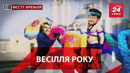 Вєсті Кремля. Басков освідчився Кадирову. Крадені герої
