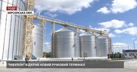 """Компанія """"НІБУЛОН"""" відкрила новий річковий термінал"""