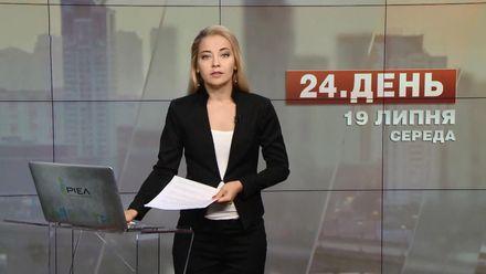 Випуск новин за 14:00: Заробітки українців у Польщі. Нова посада Аброськіна