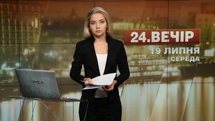 Випуск новин за 18:00: Засекречені декларації прокурорів. Пограбування в Києві