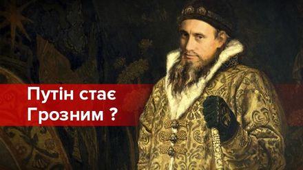 Историческое безумие в России: как Путин становится Грозным