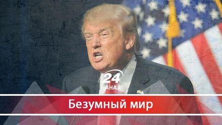 """Пять сценариев для Трампа и особенности восточных """"духовных скреп"""""""