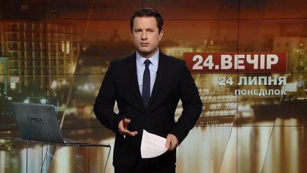 Випуск новин за 18:00: Браслет для Полякова. Росія перекидає війська