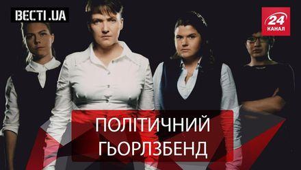 """Вєсті.UA. Віагра Медведчука. Психи-конкуренти """"Малоросії"""""""