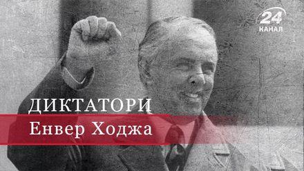 """Енвер Ходжа – """"албанський м'ясник"""" і послідовник Сталіна"""