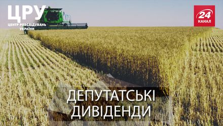 Як нардепи-аграрії багатіють за кошт українців, – журналістське розслідування