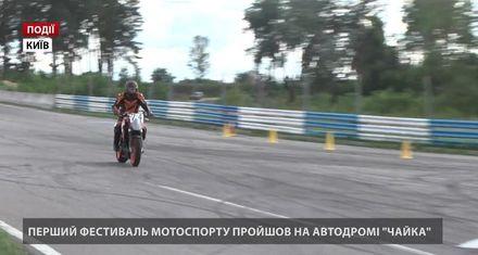 """Перший фестиваль мотоспорту пройшов на автодромі """"Чайка"""""""