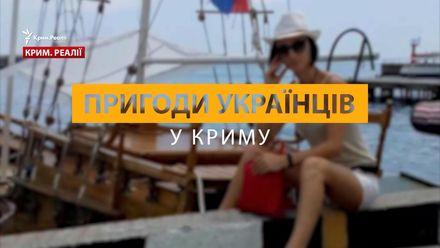 Чому українці їдуть на відпочинок в анексований Крим