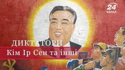 """Звідки виникла """"династія"""" божевільних корейських диктаторів, або психологічна травма на всю країну"""
