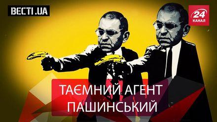Вєсті.UA. Полювання на Пашинського. Розпусна Савченко