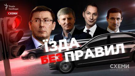 Экс-глава Администрации Порошенко, нарушив правила дорожного движения, попал в ДТП
