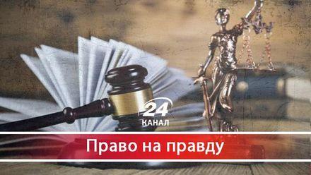 Про конкурс до Верховного суду та спокуси українського судочинства