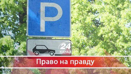 Бандити з великої дороги: чому не треба платити паркувальникам