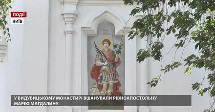 У Видубицькому монастирі в столиці вшанували рівноапостольну Марію Магдалину