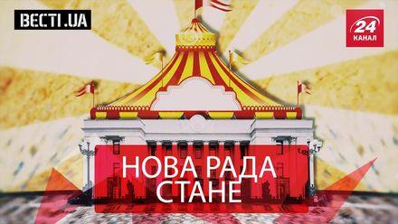Вєсті.UA. Модернізація Ради. Конкурс пісень про кримський міст