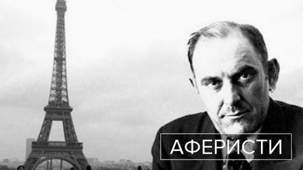Аферисти. Віктор Люстіг – той, хто пошив у дурні Аль Капоне і двічі продав Ейфелеву вежу