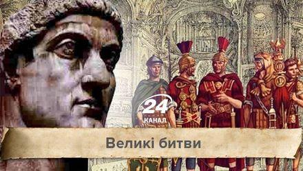Великі битви. Як Костянтин Великий став першим християнином на троні