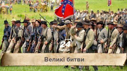 Великі битви. Найкровопролитніша битва Громадянської війни в США