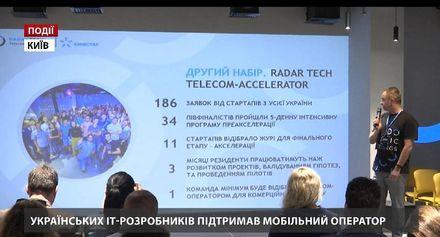 Українських ІТ-розробників підтримав мобільний оператор