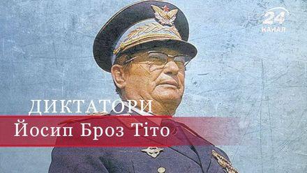 Йосип Броз Тіто –диктатор, який не підкорився Гітлеру і Сталіну