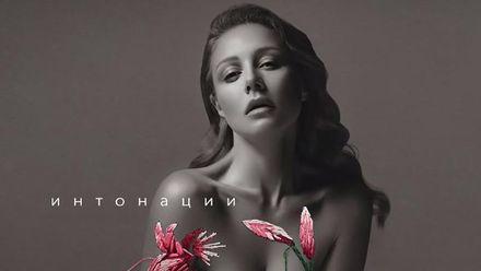 """Тина Кароль презентовала новый альбом """"Интонации"""": 13 чувственных песен"""