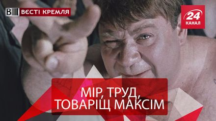 Вєсті Кремля. Зеки і державний переворот в Росії. Вчителька для Обами
