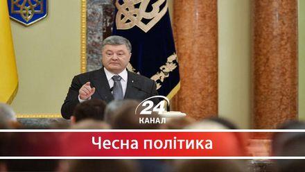 Як влада Порошенка іде в наступ на борців з корупцією