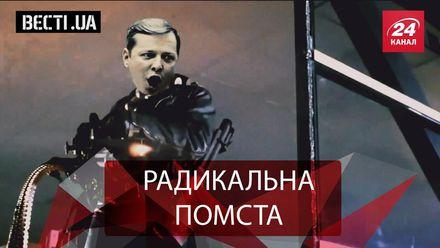 Вєсті.UA. Жир. Ляшко проти Саакашвілі. Миротворці з РПЦ