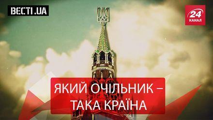 Вєсті.UA. Новий президент Росії. Стукач Януковича