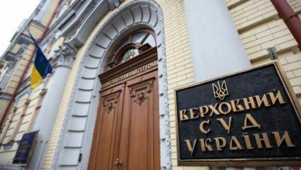 Почему конкурс в Верховный Суд не может изменить украинскую систему