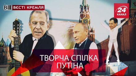 Вєсті Кремля. Мистецька хунта Росії. Боягузливий Кім Чен Ин