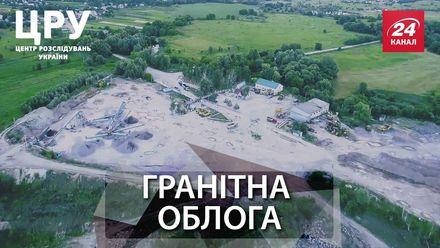 """Землетруси, вибухи, депутати: звідки взялось """"вулканічне пекло"""" під Києвом"""