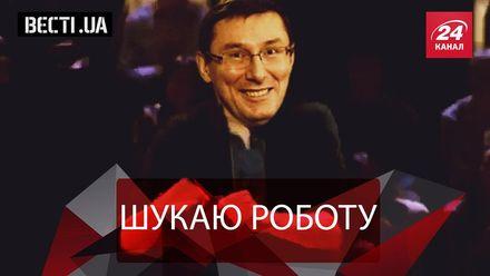 Вєсті.UA. Луценко шукає підробіток. Порошенко і боти