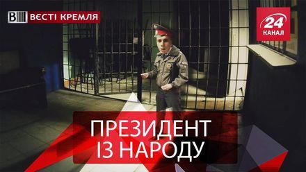 Вєсті Кремля. Новий керманич Росї. Жиріновський vs блогер