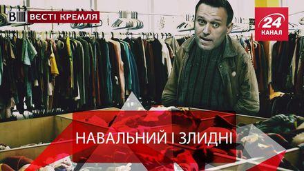 """Вєсті Кремля. """"Доширак"""" для Навального. Путін і """"голий король"""" Янукович"""