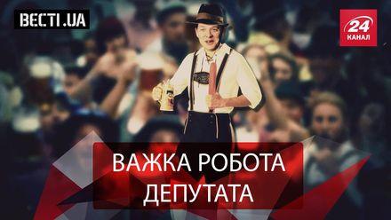 Вєсті.UA. Втомлений Ляшко. Нова надія української політики