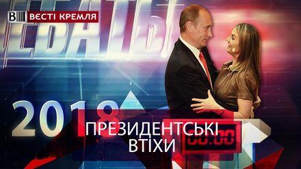 Вєсті Кремля. Слабке місце Путіна. Сувора зеленкотерапія