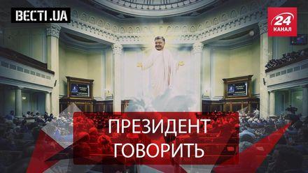 Вєсті.UA. Святий Петро явився депутатам. Хитрі трюки Кличка