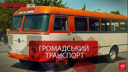 Вспомнить Все. Поездка в общественном транспорте