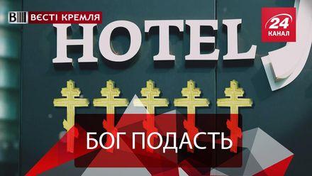 """Вести Кремля. Отель """"Пять крестов"""". Изощренные пытки для школьников"""